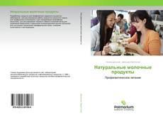 Натуральные молочные продукты的封面