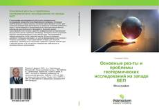 Обложка Основные рез-ты и проблемы геотермических исследований на западе ВЕП