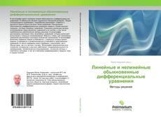 Bookcover of Линейные и нелинейные обыкновенные дифференциальные уравнения