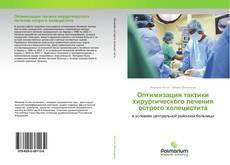 Buchcover von Оптимизация тактики хирургического лечения острого холецистита