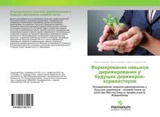 Bookcover of Формирование навыков дирижирования у будущих дирижеров-хормейстеров