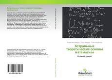 Обложка Астральные теоретические основы математики