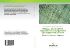 Обложка Методы диагностики кодированных цифровых последовательностей