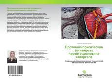 Обложка Противогипоксическая активность проантоцианидина кавергала
