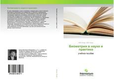Copertina di Биометрия в науке и практике