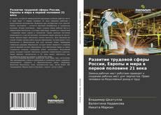 Обложка Развитие трудовой сферы России, Европы и мира в первой половине 21 века