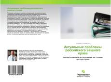Обложка Актуальные проблемы российского вещного права