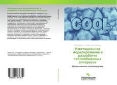 Обложка Имитационное моделирование в разработке теплообменных аппаратов