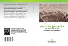 Copertina di Архитектура Еревана 19 и начала 20 века