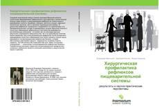 Buchcover von Хирургическая профилактика рефлюксов пищеварительной системы