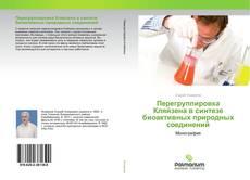 Buchcover von Перегруппировка Кляйзена в синтезе биоактивных природных соединений