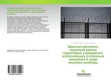 Bookcover of Административно-правовой режим территорий учреждений, исполняющих уголовные наказания в виде лишения свободы