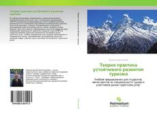 Bookcover of Теория практика устойчивого развития туризма