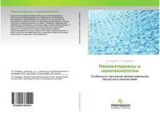 Buchcover von Наноматериалы и нанотехнологии