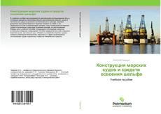 Bookcover of Конструкция морских судов и средств освоения шельфа