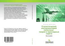 Couverture de Статистический инструментарий логистики: теория и прикладные задачи