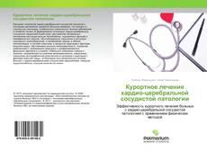 Copertina di Курортное лечение кардио-церебральной сосудистой патологии