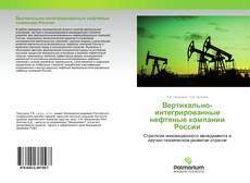 Bookcover of Вертикально-интегрированные нефтяные компании России