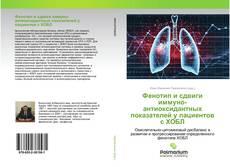 Обложка Фенотип и сдвиги иммуно-антиоксидантных показателей у пациентов с ХОБЛ