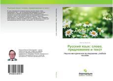 Обложка Русский язык: слово, предложение и текст