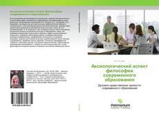 Bookcover of Аксиологический аспект философии современного образования