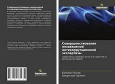 Bookcover of Совершенствование независимой антикоррупционной экспертизы