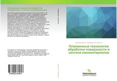 Bookcover of Плазменные технологии обработки поверхности и синтеза наноматериалов