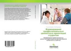 Bookcover of Формирование профессиональных ценностных ориентаций студентов