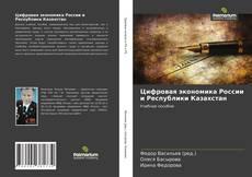 Bookcover of Цифровая экономика России и Республики Казахстан