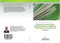 Bookcover of Диагностика и выбор способа лечение болезни Гиршпрунга у взрослых