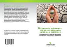 Обложка Водородная энергетика: хранение водорода в связанном состоянии