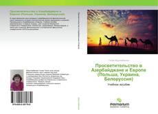 Portada del libro de Просветительство в Азербайджане и Европе (Польша, Украина, Белоруссия)