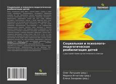 Bookcover of Социальная и психолого-педагогическая реабилитация детей