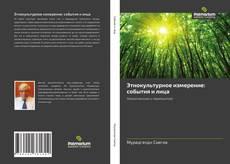 Portada del libro de Этнокультурное измерение: события и лица