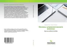 Bookcover of Основы управленческого анализа