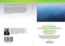 Bookcover of Исследование двухфазных потоков для повышения эффективности сепарации
