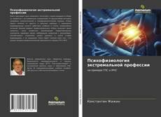 Bookcover of Психофизиология экстремальной профессии