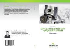 Bookcover of Методы моделирования процессов и систем
