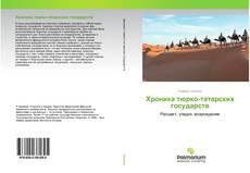 Обложка Хроника тюрко-татарских государств