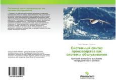 Bookcover of Системный синтез производства как системы обслуживания