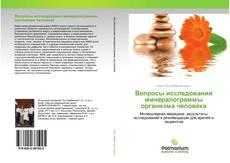Обложка Вопросы исследования минералограммы организма человека
