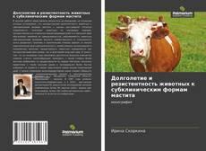 Capa do livro de Долголетие и резистентность животных к субклиническим формам мастита