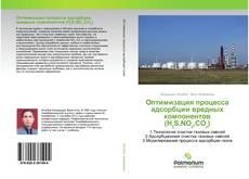 Оптимизация процесса адсорбции вредных компонентов (H₂S,NO₂,CO₂) kitap kapağı