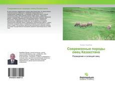 Bookcover of Современные породы овец Казахстана