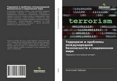 Терроризм и проблемы международной безопасности в современном мире的封面