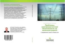 Bookcover of Проблемы электромагнитной безопасности на железной дороге