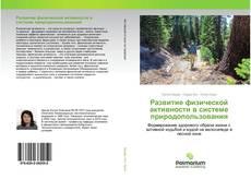 Bookcover of Развитие физической активности в системе природопользования
