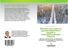 Bookcover of Влияние культуры на удовлетворенность трудом в горнодобывающей отрасли