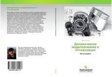 Обложка Динамическое моделирование и оптимизация