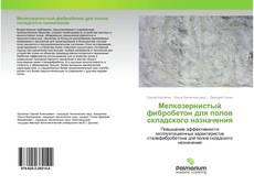 Обложка Мелкозернистый фибробетон для полов складского назначения